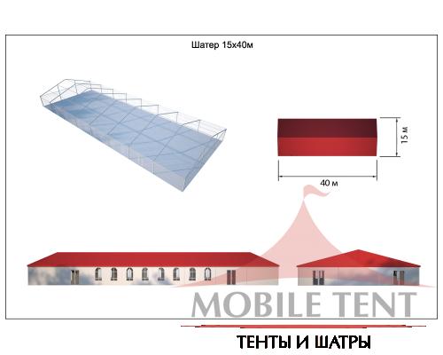 Классический шатёр 15х40 Схема 5
