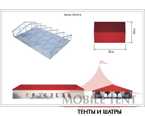 Классический шатёр 20х30 Схема 5