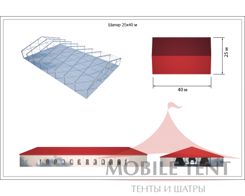 Классический шатёр 25х40 Схема 5