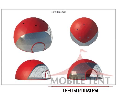 Сферический шатер диаметр 12 м Схема 5