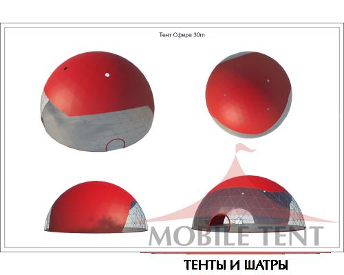 Сферический шатер диаметр 30 м Схема 5